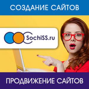 Сочи Создание Сайтов